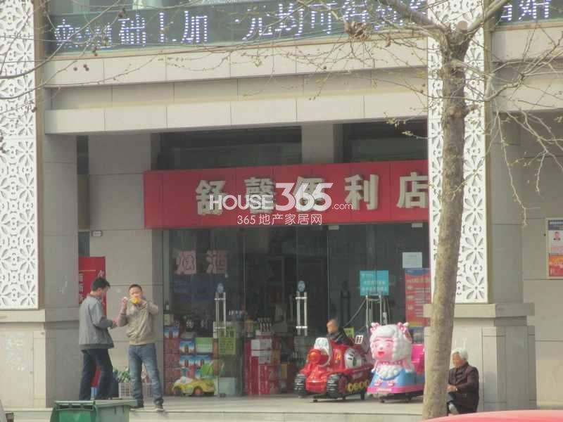 华远海蓝城周边便利店