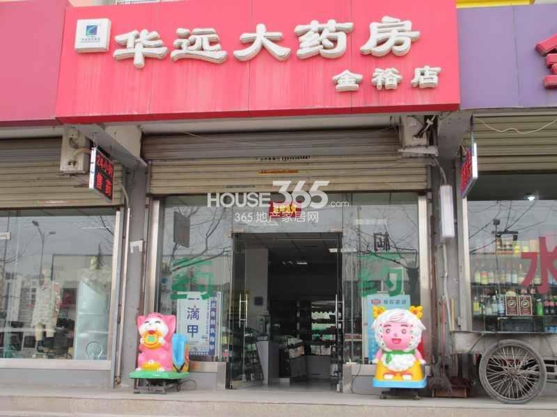 华远海蓝城药房(摄于2013.3)