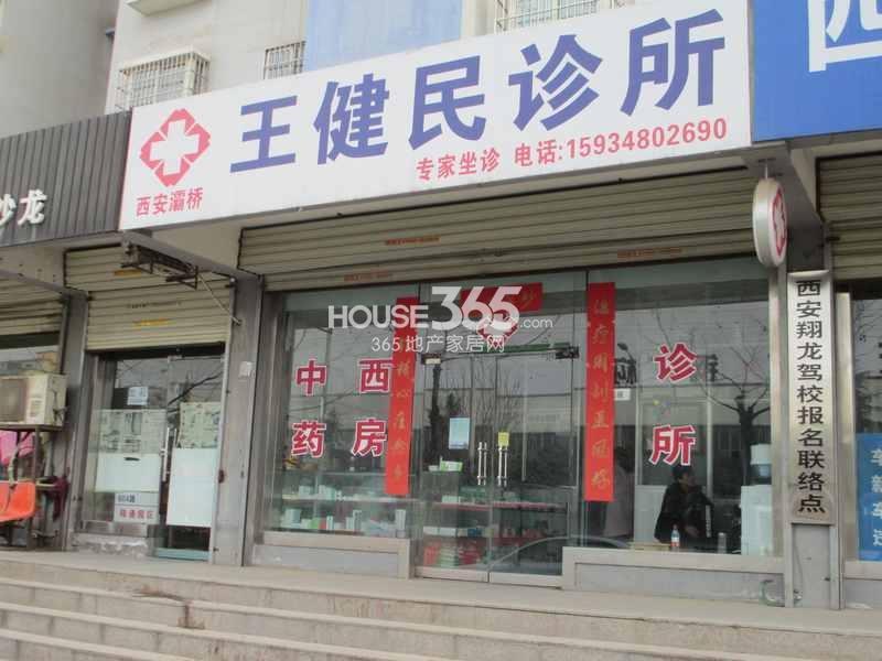 华远海蓝城周边诊所