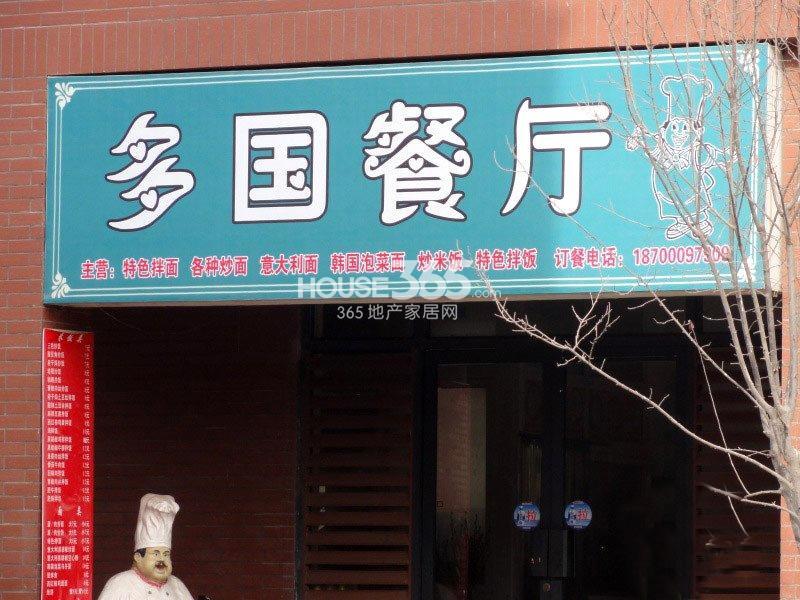 国润城周边-多国餐厅(2013年4月9日)