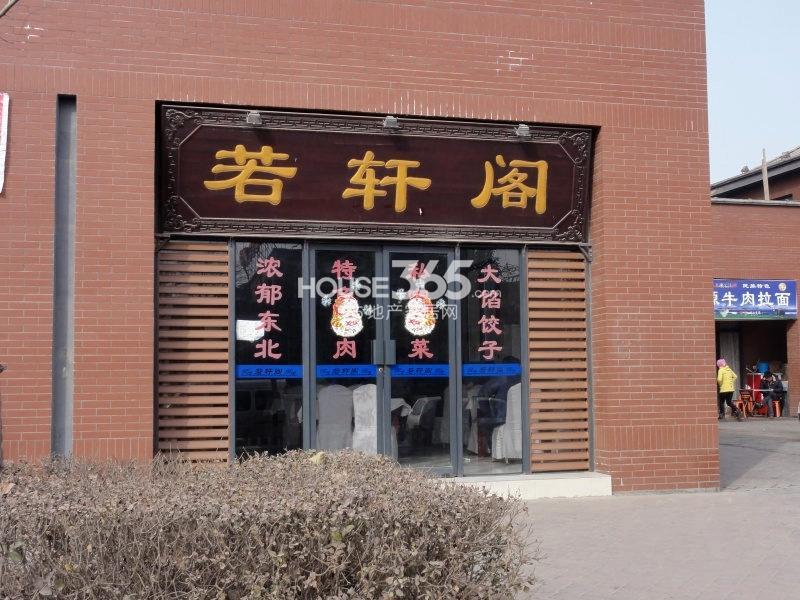 国润城周边-若轩阁(2013年4月9日)