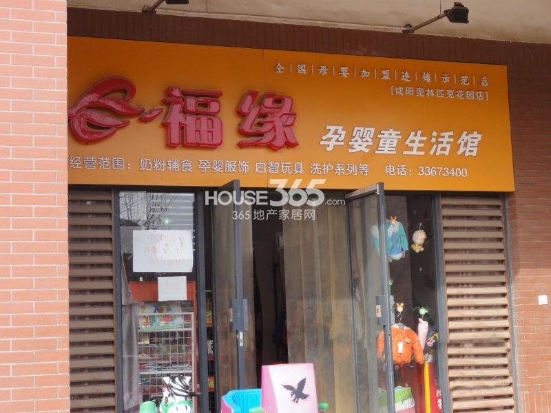 国润城周边-孕婴童生活馆(2013年4月9日)
