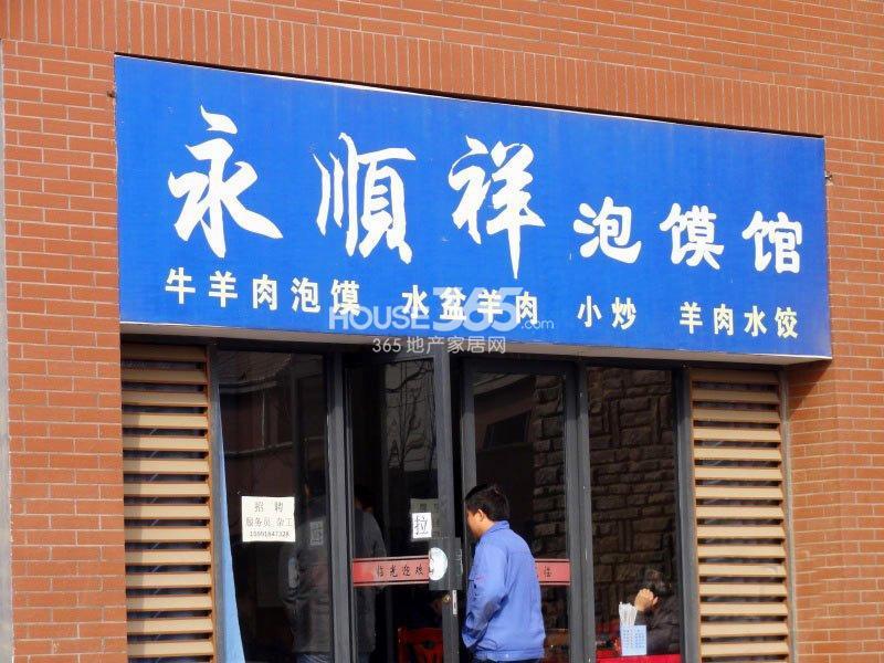 国润城周边-泡馍馆(2013年4月9日)