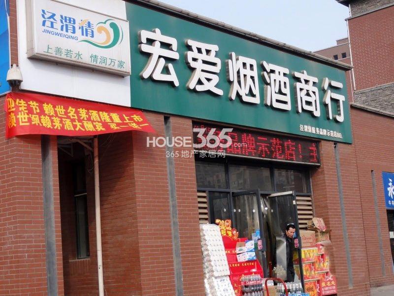 国润城周边-宏爱烟酒商行(2013年4月9日)