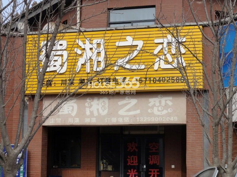 国润城周边-蜀湘之恋(2013年4月9日)