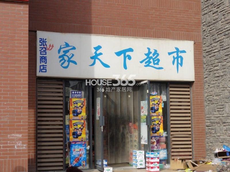 国润城周边-家天下超市(2013年4月9日)
