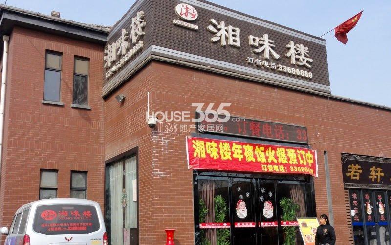 国润城周边-湘味楼(2013年4月9日)