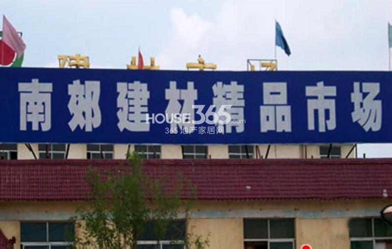 国润城周边-建材精品市场(2013年4月9日)