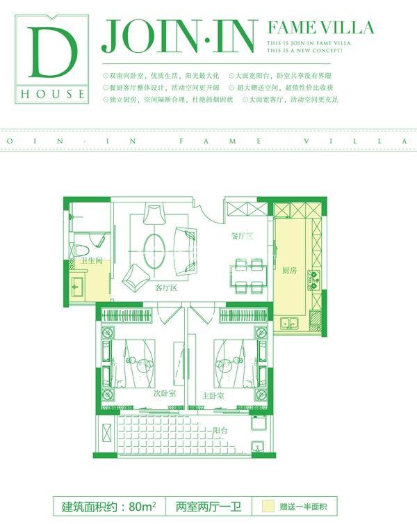 中茵星墅湾二期80平米D户型 两室两厅一卫