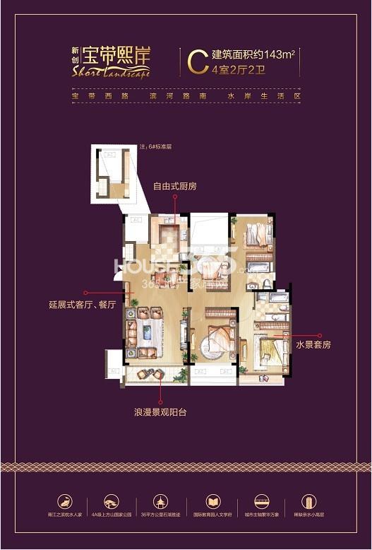 宝带熙岸C户型4室2厅2卫143㎡