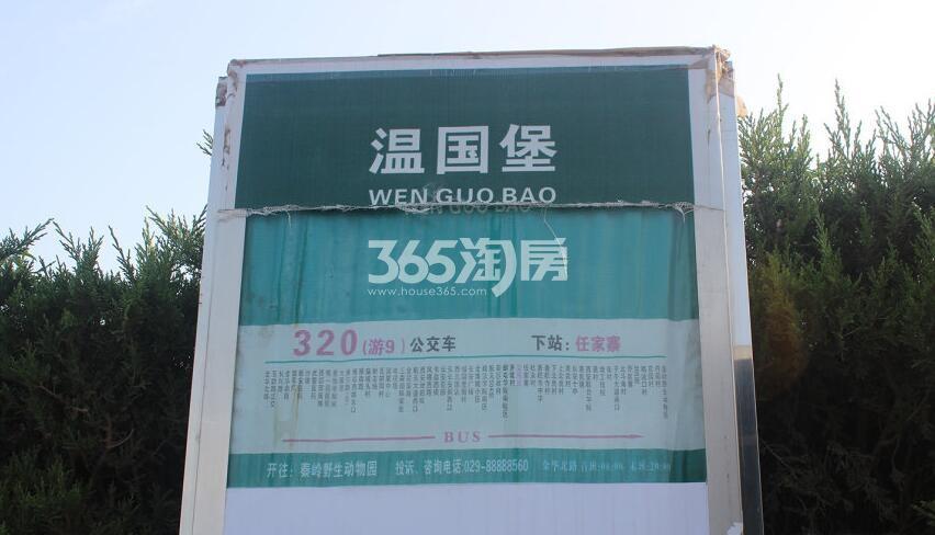 万景荔知湾周边公交站牌(拍摄于2017.12.02)