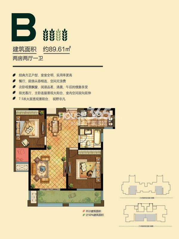 三期B户型 两室两厅一卫