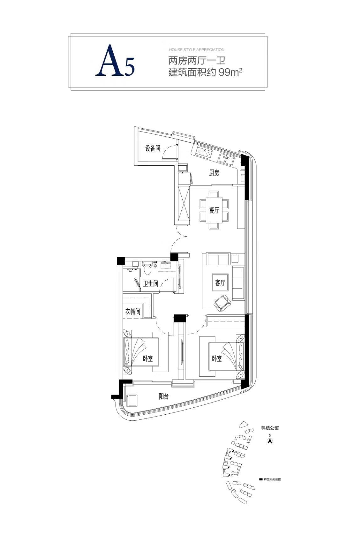锦绣公馆99㎡2房2厅1卫户型