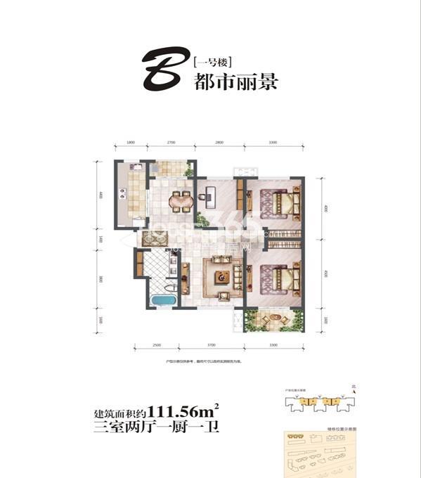 东御兰汀1#楼B户型3室2厅1卫1厨 111.56㎡