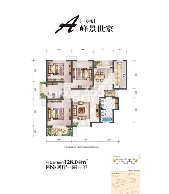 东御兰汀1号楼A户型4室2厅1卫1厨 128.04㎡