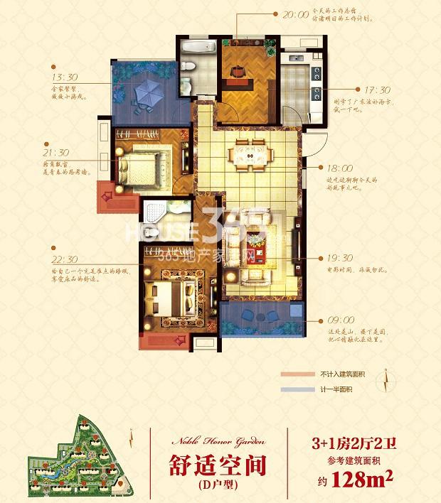 中铁诺德誉园D户型舒适空间 3+1房2厅2卫 约128㎡