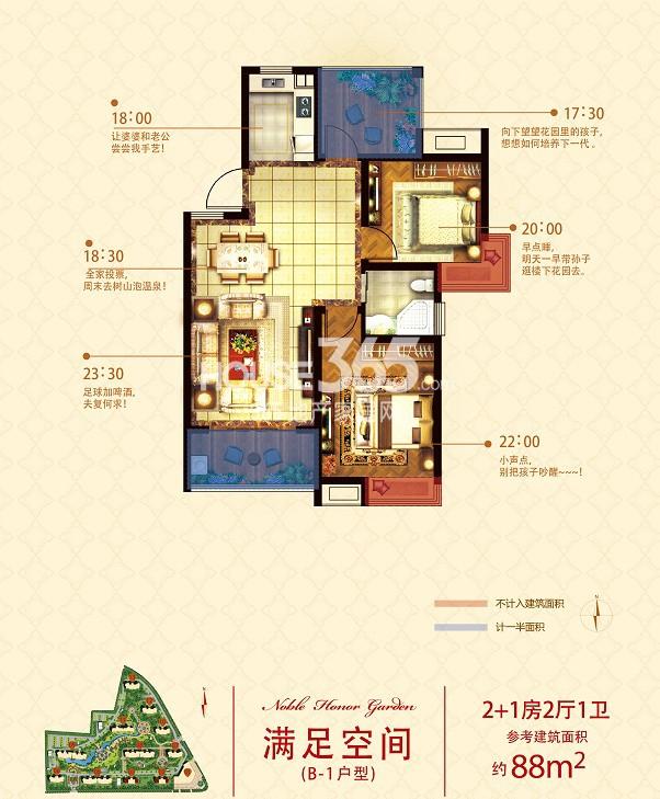 中铁诺德誉园B-1户型满足空间 2+1房2厅1卫 约88㎡