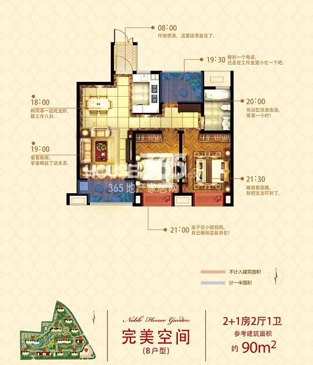 中铁诺德誉园B户型完美空间 2+1房2厅1卫 约90㎡