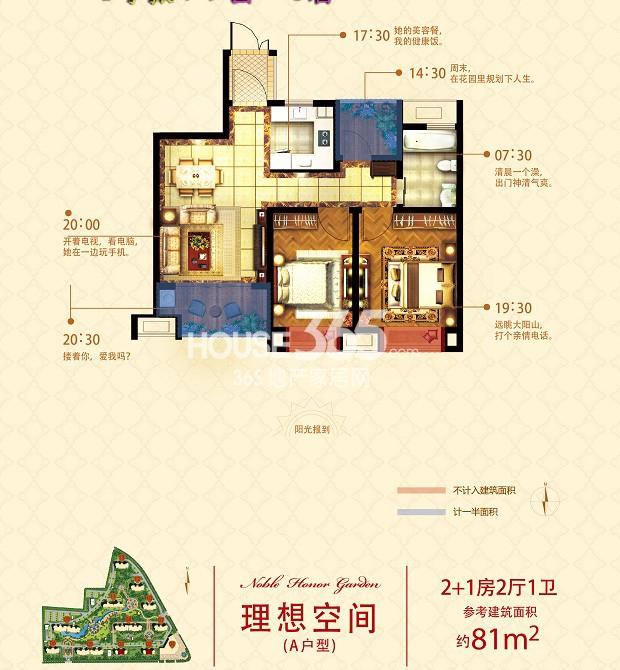 中铁诺德誉园A户型理想空间 2+1房2厅1卫 约81㎡