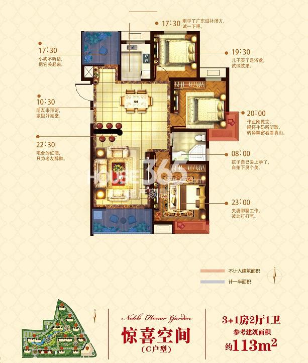中铁诺德誉园C户型惊喜空间 3+1房2厅1卫 约113㎡