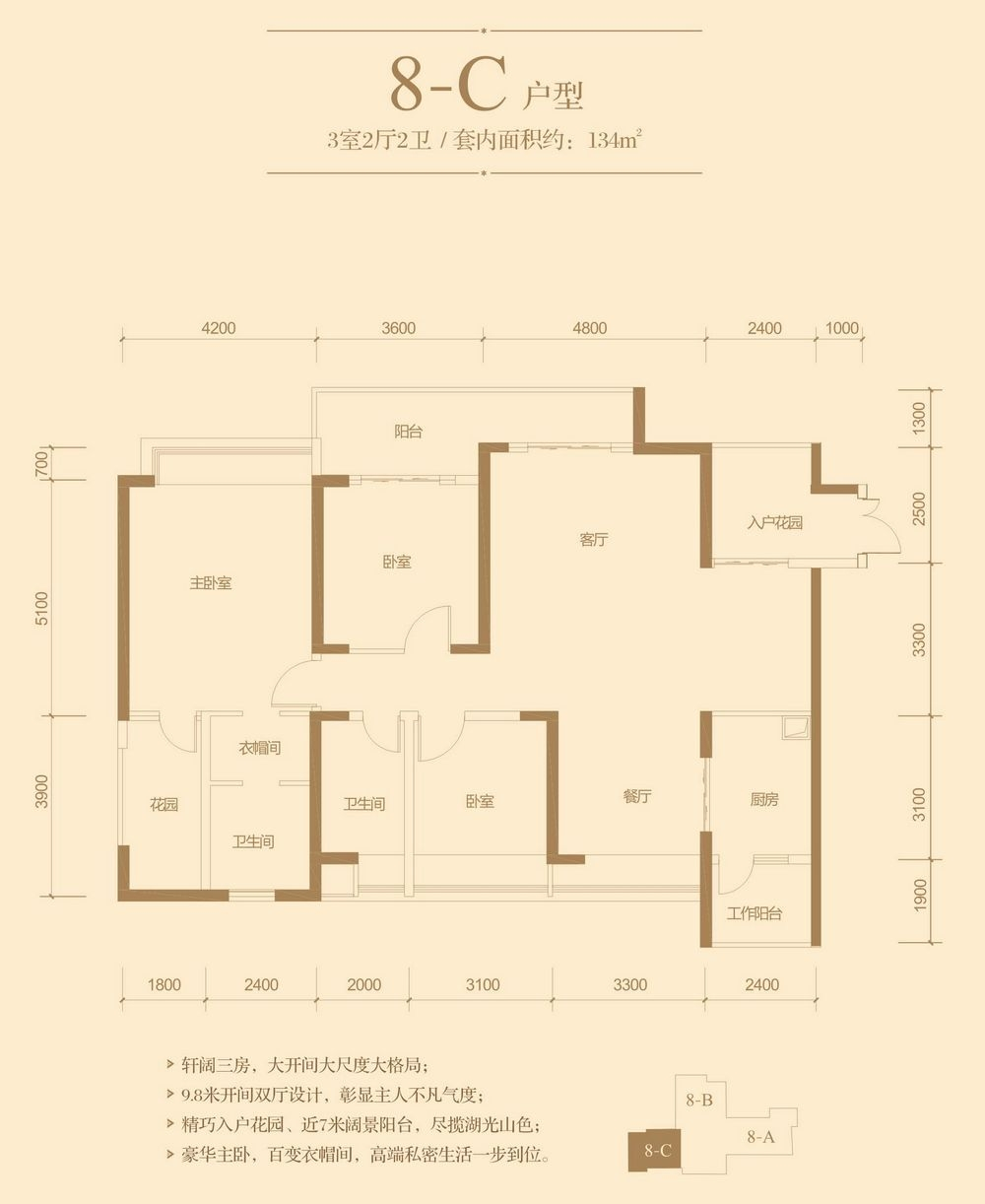 天安数码城江畔珑园8-C户型 三室两厅两卫 套内面积约134平米
