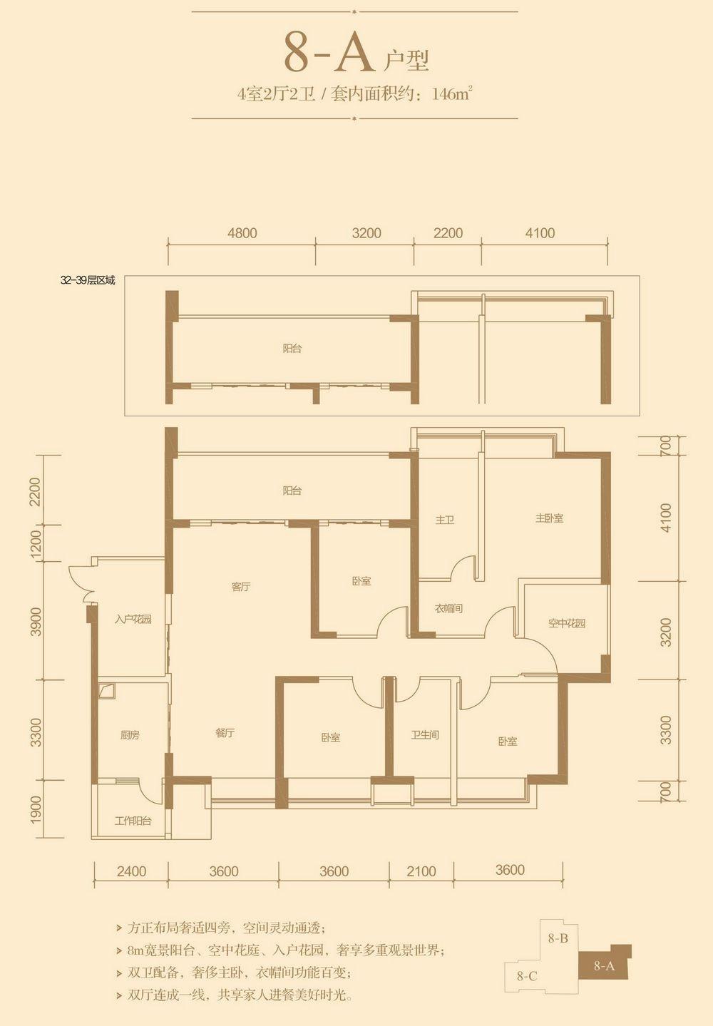 天安数码城江畔珑园8-A户型 四室两厅两卫 套内面积约146平米