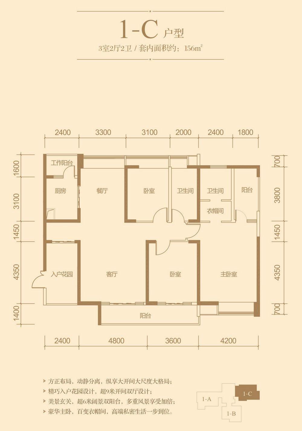 天安数码城江畔珑园1-C户型 三室两厅两卫 套内面积约156平米