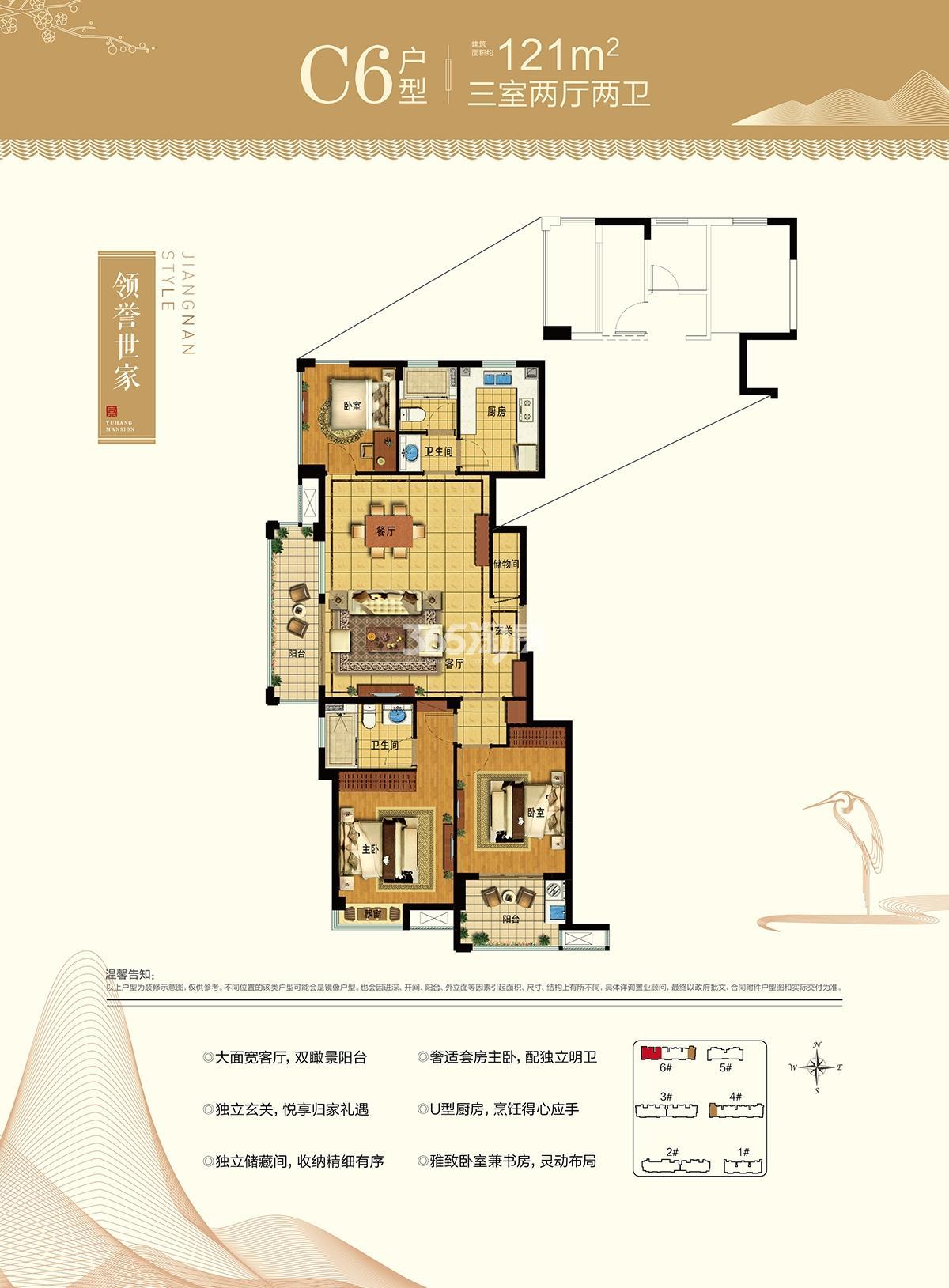 西房余杭公馆4、6号楼C6户型121方