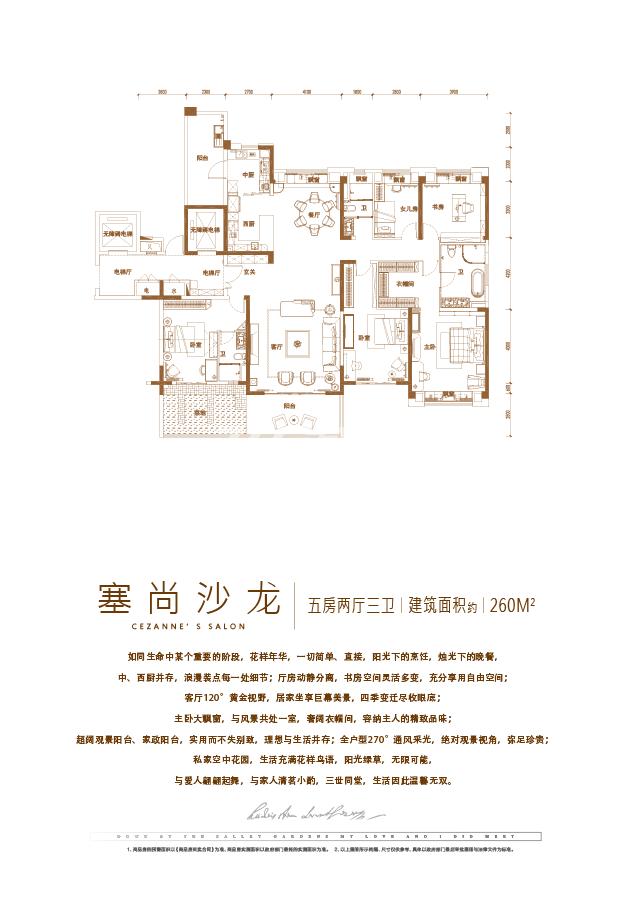 碧桂园翡翠天境 塞尚沙龙户型图 5室2厅3卫