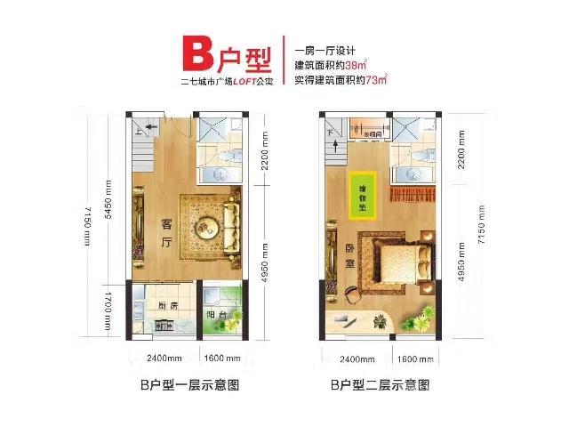 城开二七城市广场2室1厅2卫40�OLOFT项目买一层送一层