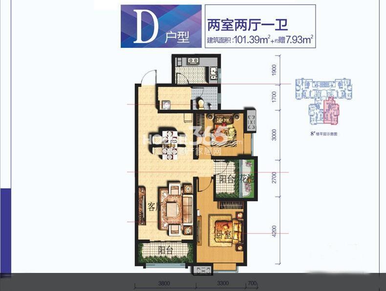 新福兴面孔公社8#D户型2室2厅1卫1厨 101.39㎡