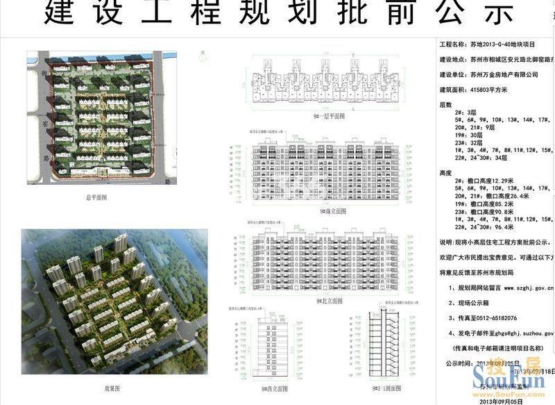 万科相城地块建设公示图