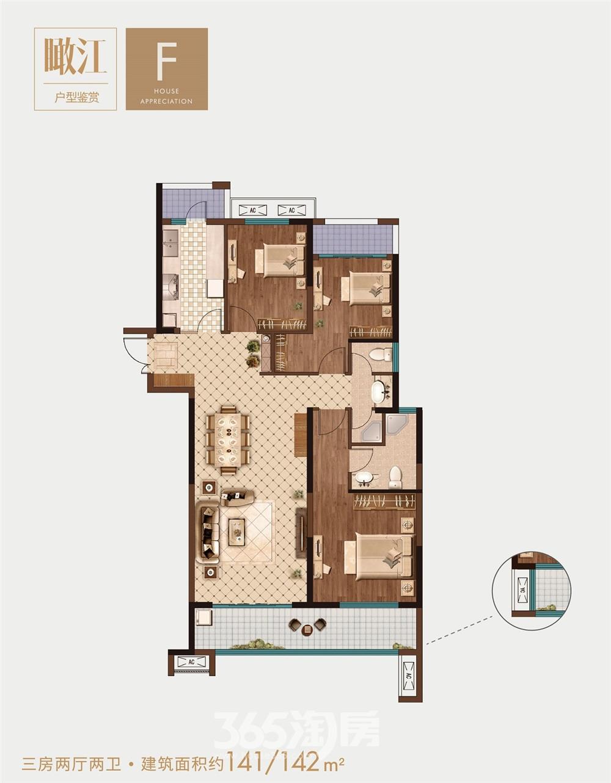 信达玥珑湾F户型瞰江三室两厅两卫141/142平