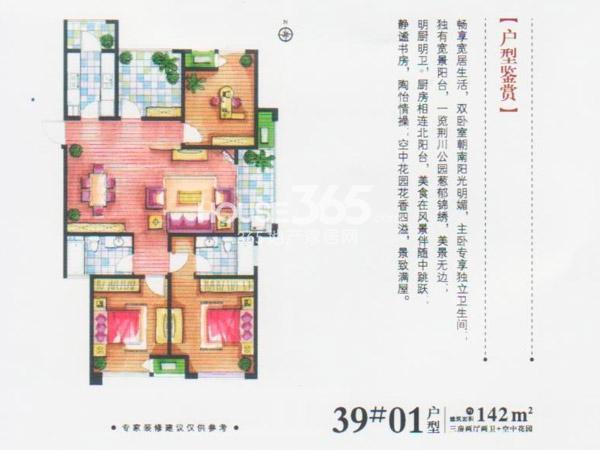 39#楼01户型-3房2厅2卫+空中花园-142平