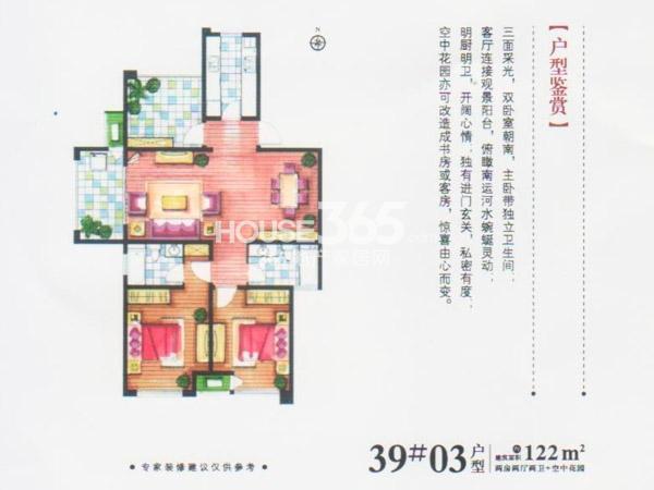 39#楼03户型-2房2厅2卫+空中花园-122平