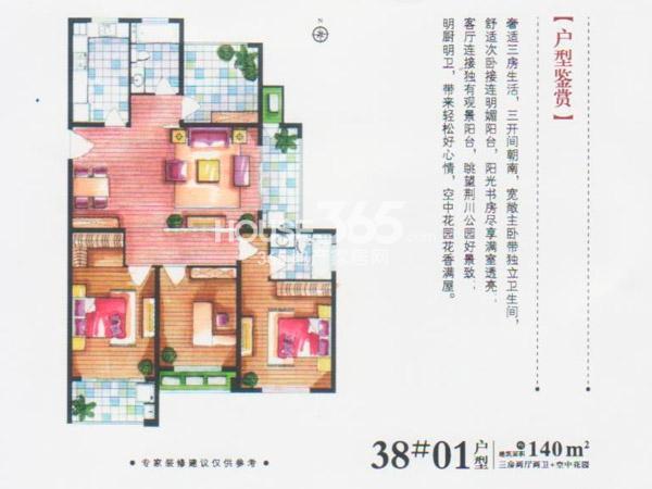 38#楼01户型-3房2厅2卫+空中花园-140平