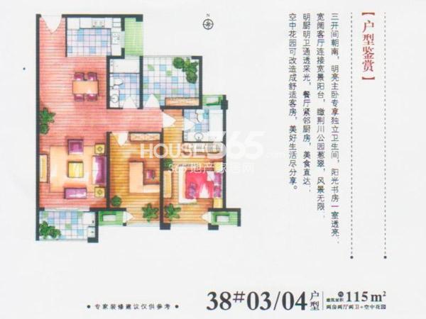 38#楼03/04户型-2房2厅2卫+空中花园-115平