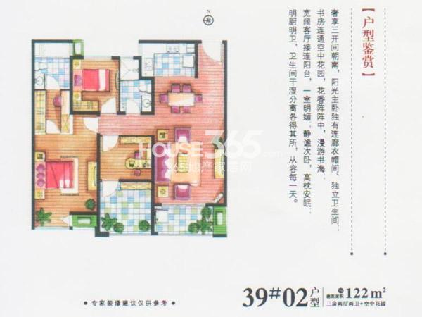 39#楼02户型-3房2厅2卫+空中花园-122平