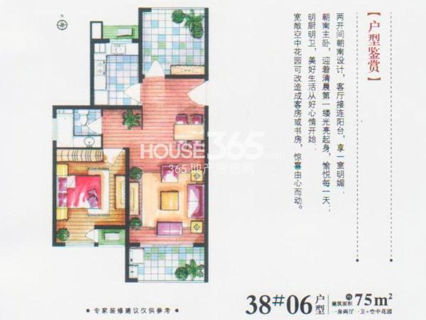 38#楼06户型-1房2厅1卫+空中花园-75平