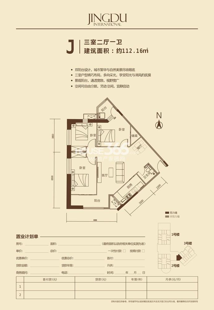 京都国际3#楼J户型三室两厅一厨一卫112.16㎡