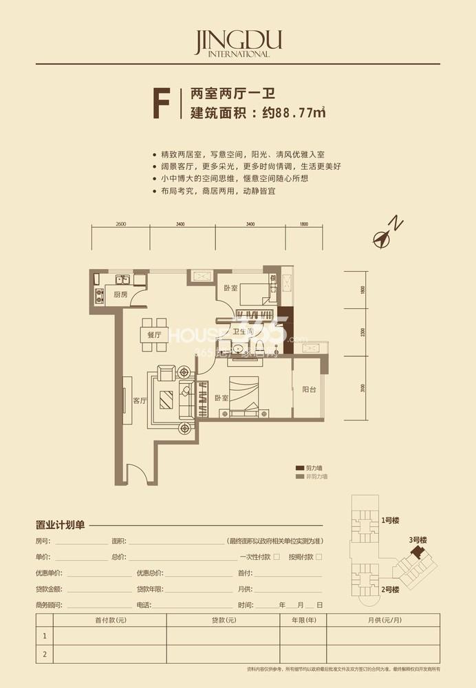 京都国际3#楼F户型两室两厅一厨一卫 88.77㎡
