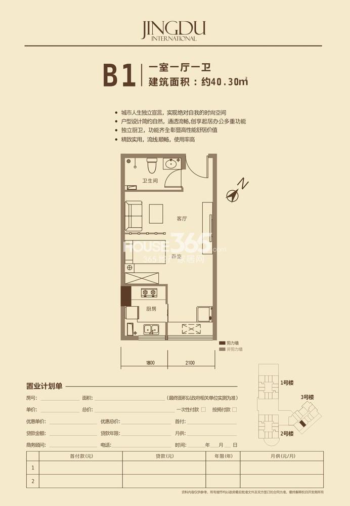京都国际3#楼B1户型一室一厅一厨一卫40.30㎡