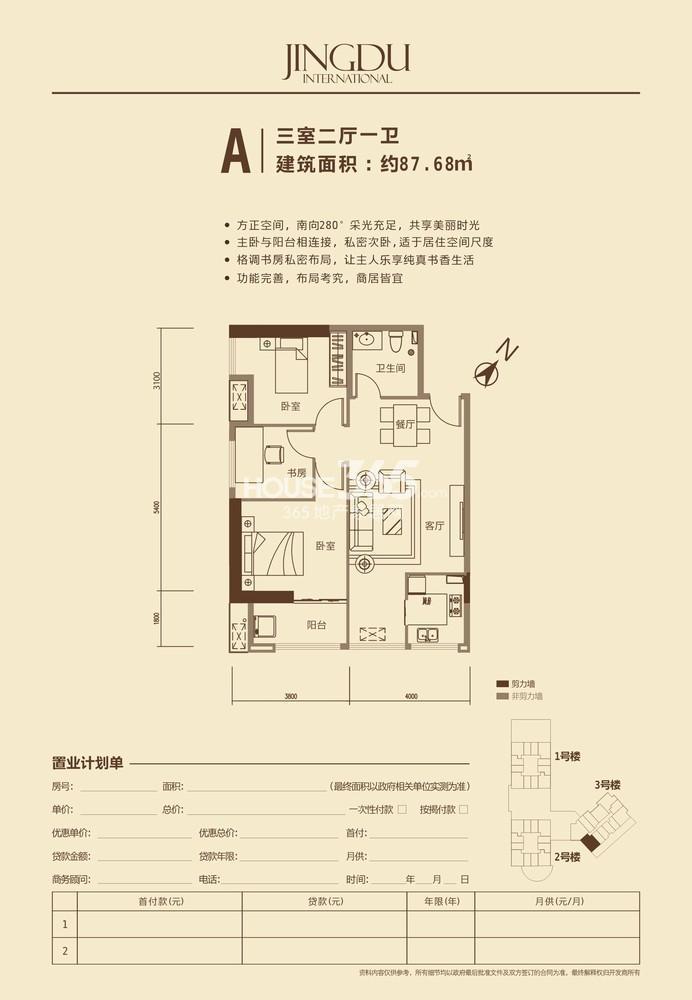 京都国际3#楼A户型三室两厅一厨一卫87.68㎡