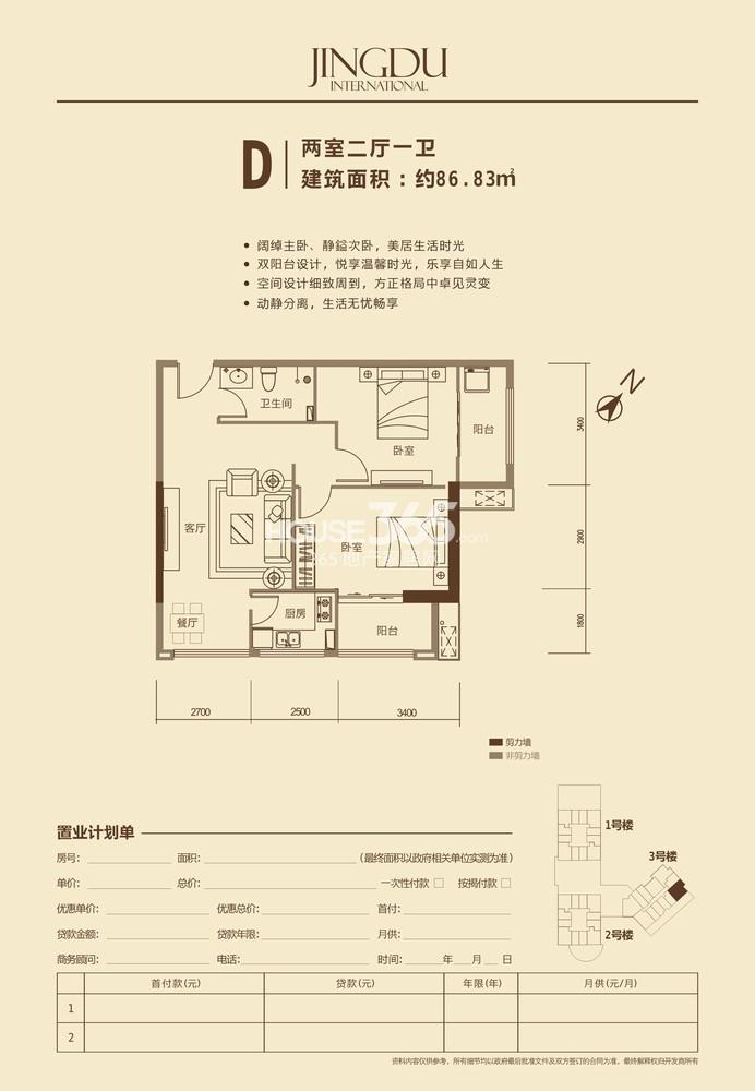 京都国际3#楼D户型两室两厅一厨一卫86.83㎡