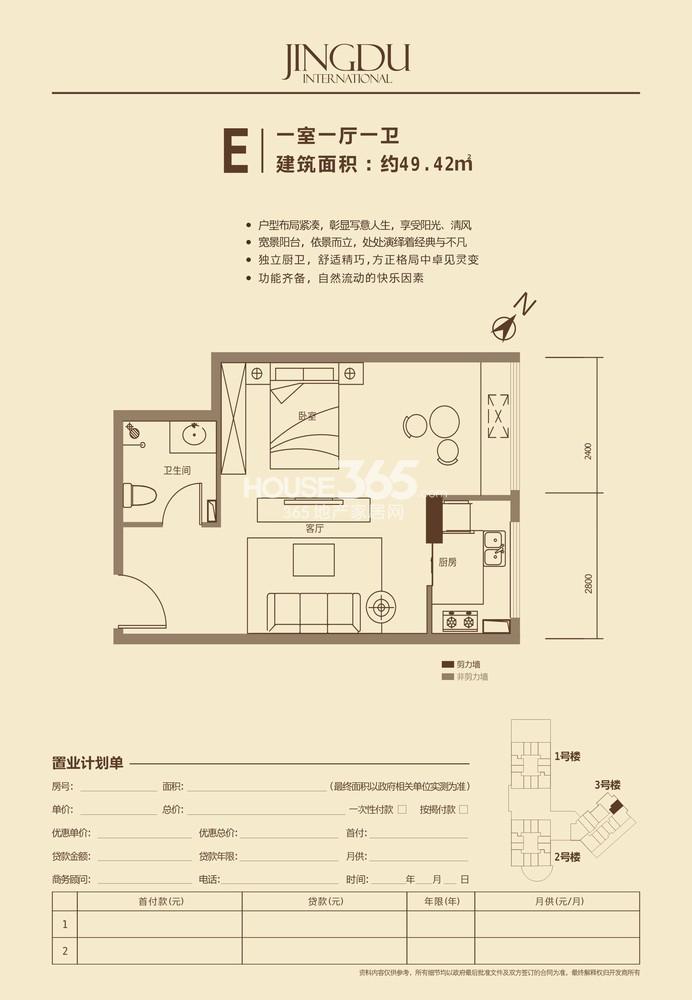 京都国际3#楼H户型一室一厅一厨一卫54.72㎡