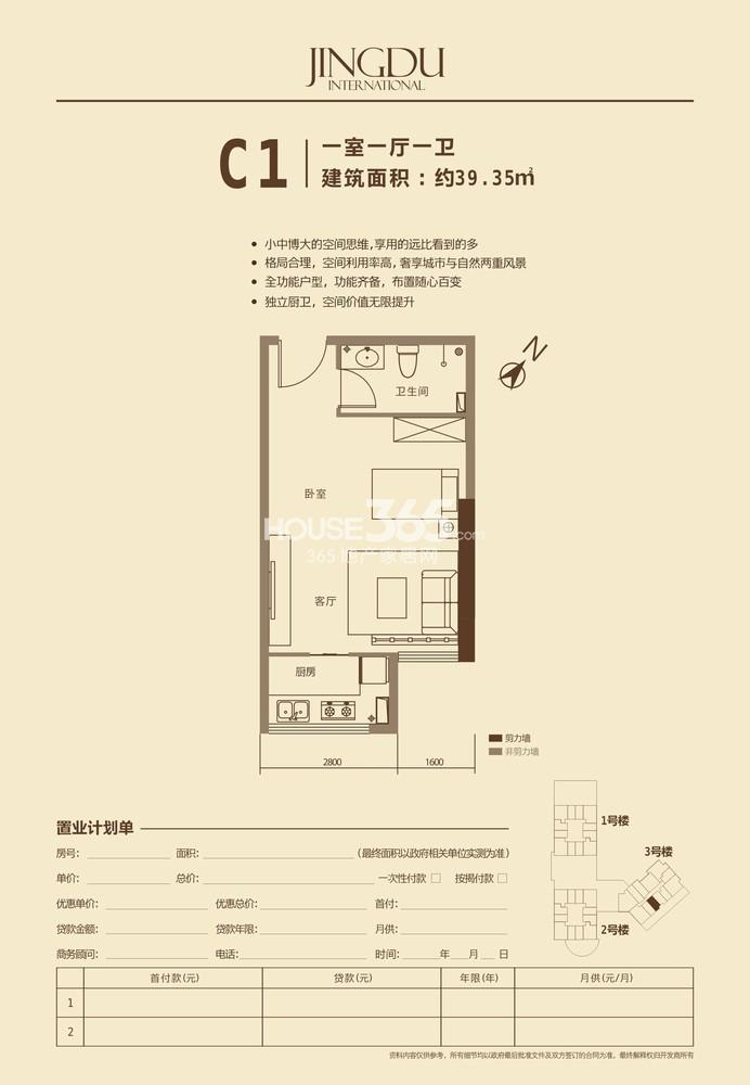 京都国际3#楼C1户型一室一厅一厨一卫39.35㎡
