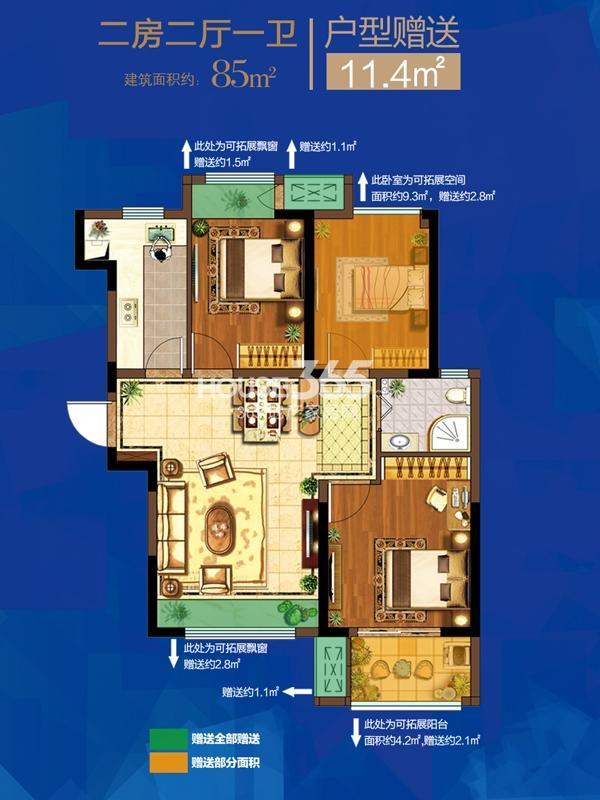 两房两厅一卫 85平米赠送约11.4平米