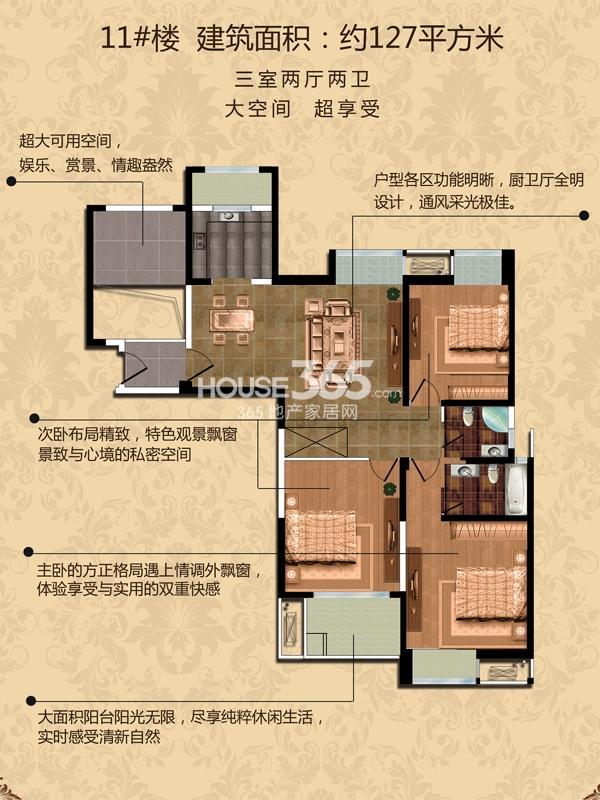 观山名筑11#楼A3户型