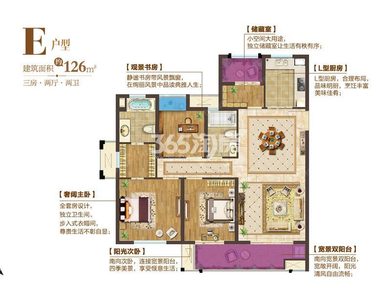 洛城·紫园126平E户型