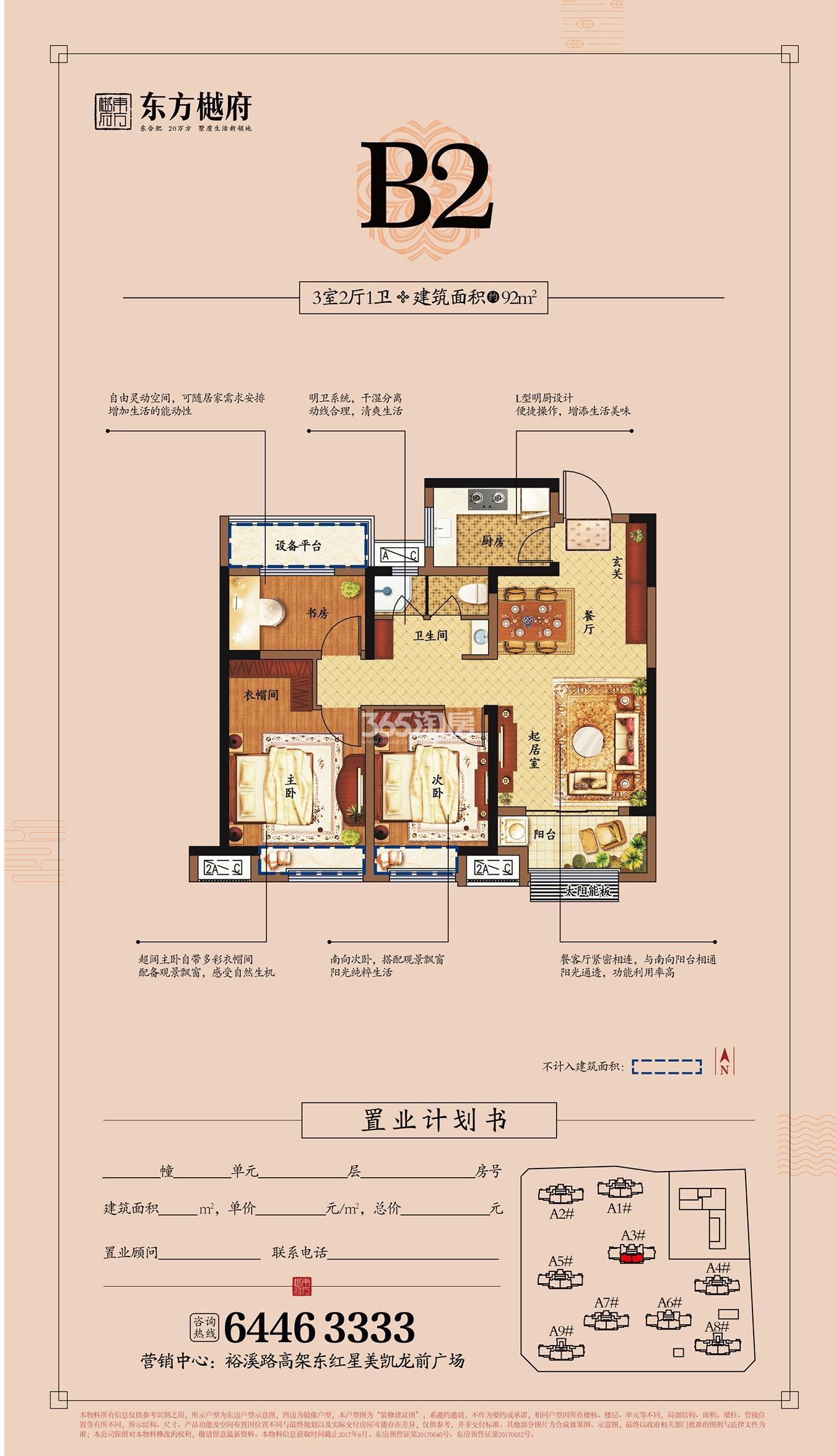 东方樾府B2 92㎡户型图